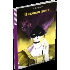 PIKOVÁ DÁMA + CD